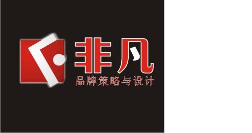 logo设计非凡