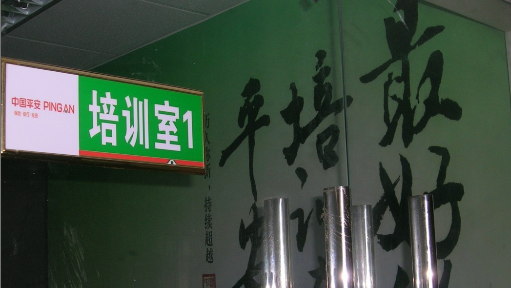 中国平安保险公司招聘