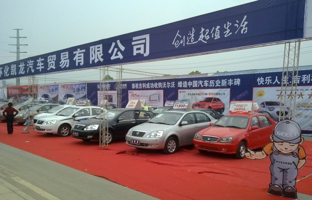 怀化凯龙汽车贸易有限公司是怀化吉利全球鹰,帝豪唯一的一级经销商