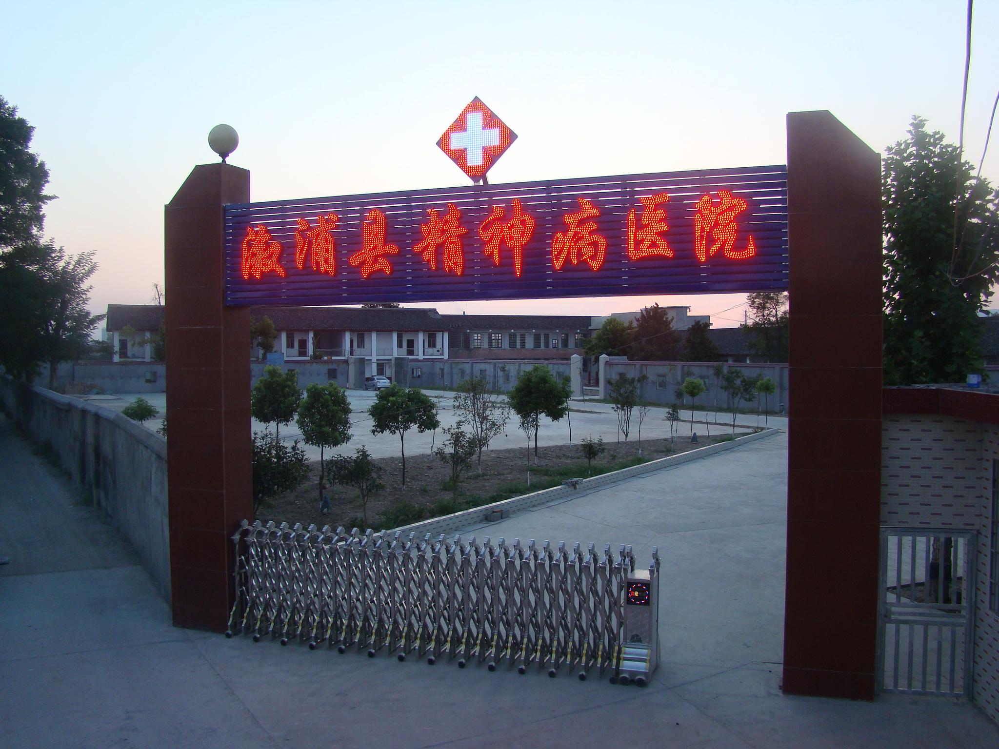 溆浦县精神病医院高清图片